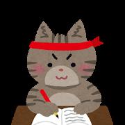 ネコ(勉強中