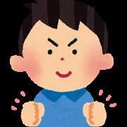 表情(よっしゃー!