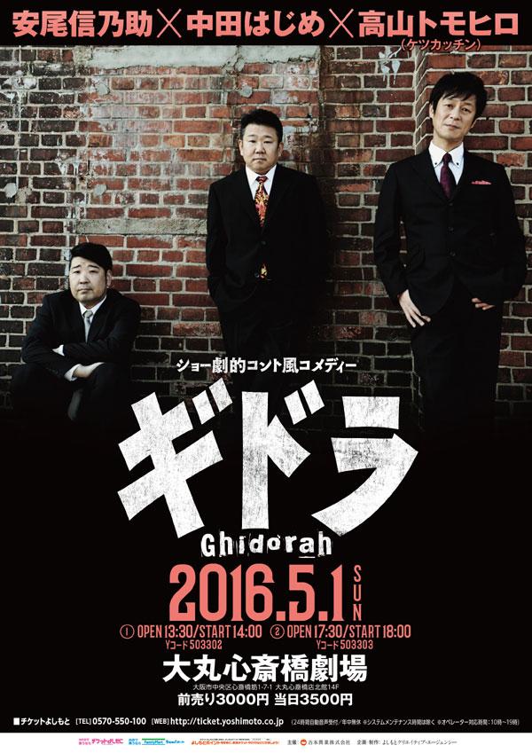 【5月1日(日)】ショー劇的コント風コメディー「ギドラ」  ちけっとよしもと