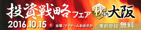 【10月15日(土)】 投資戦略フェアEXPO 秋 in 大阪 【パンローリング社主催】