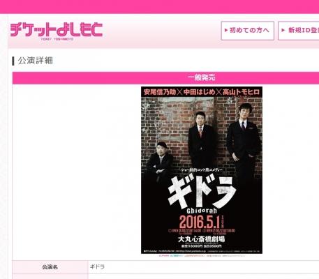 【5月1日(日)】ショー劇的コント風コメディー「ギドラ」チケット購入はこちら☆