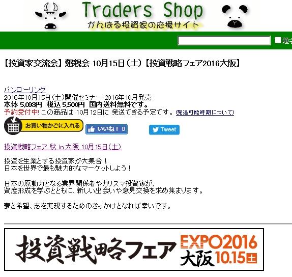 【投資家交流会】 懇親会 10月15日(土) 【投資戦略フェア2016大阪】