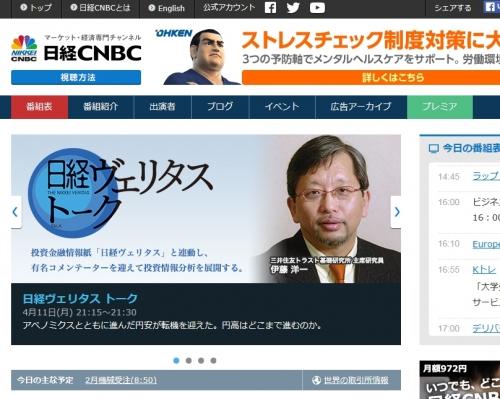 マーケット・経済専門チャンネル 日経CNBC