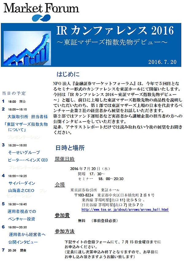 【参加費無料】 7月20日(水) 18時~ 東証ホールにて!マーケットフォーラム☆