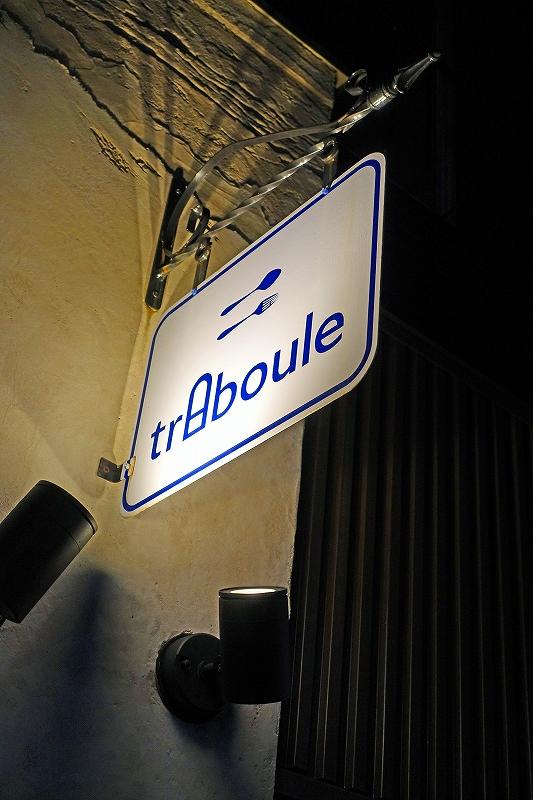 traboule002.jpg