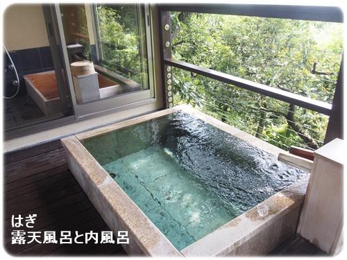 露天風呂と内風呂