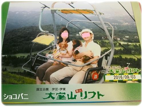 大室山での記念写真