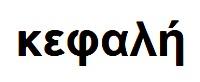 kephale.jpg