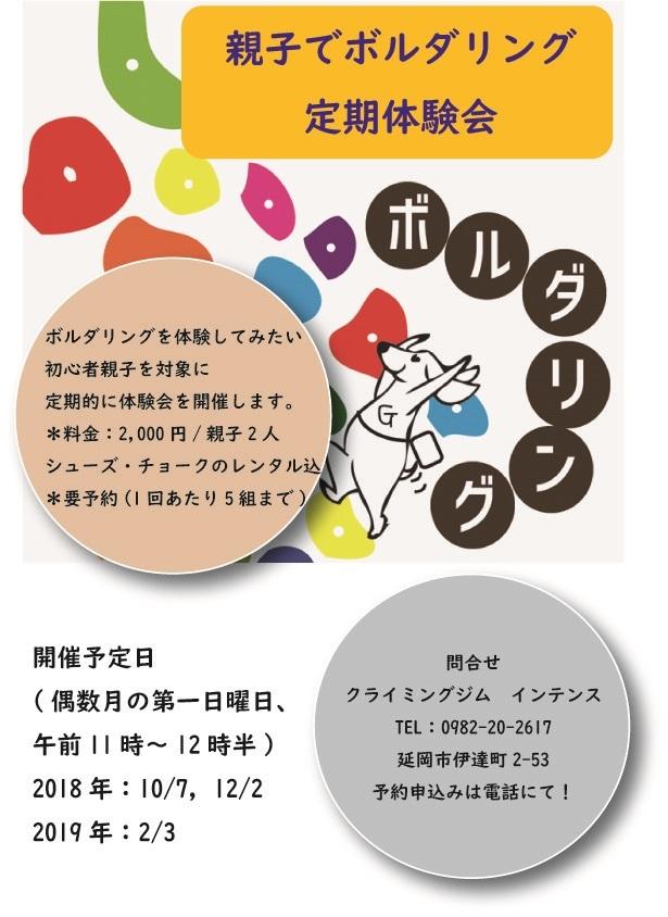 2018親子ボルダリング体験会