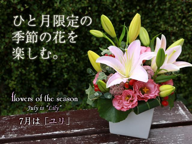 ユリ 誕生日 花 バラ サプライズ 人気 アレンジ  花束