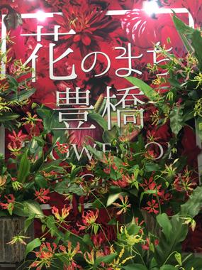 花男子 花イノベーション 豊橋駅 豊川 花屋 花夢