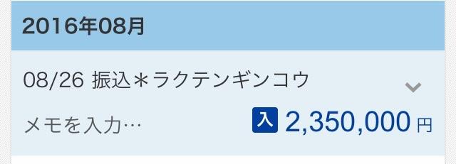 借金463万円に?
