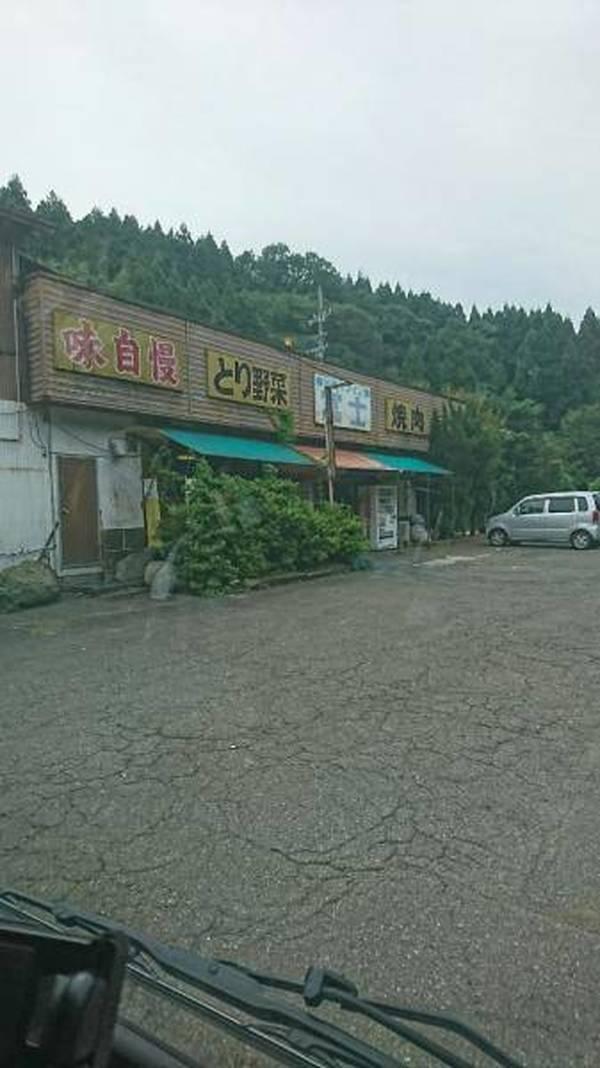 ドライブイン富士
