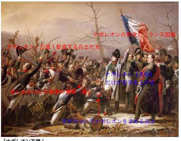 ナポレオン2016:05:22