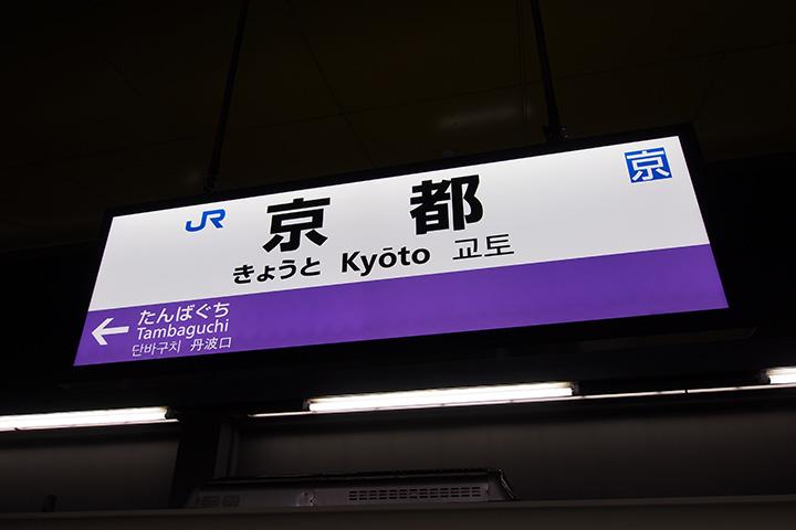 20160424_kyoto-30.jpg