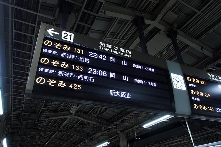 20160428_shin_osaka-01.jpg