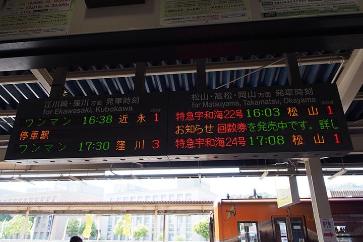 20160430_uwajima-02.jpg