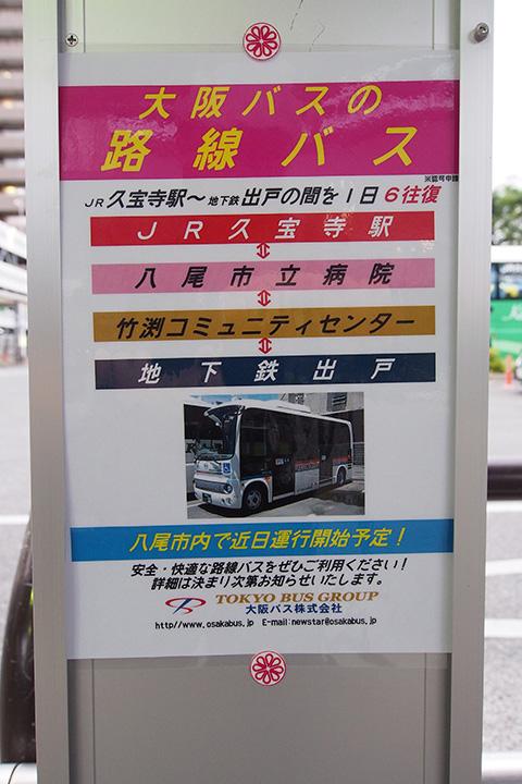 20160604_osaak_bus-55.jpg