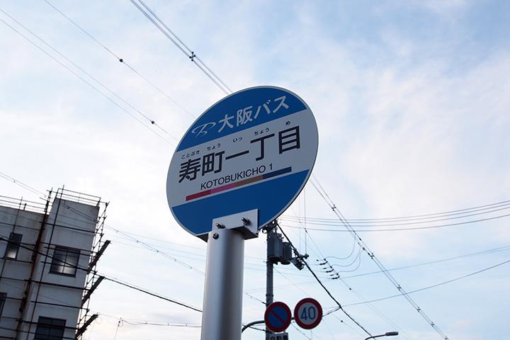 20160702_osaka_bus-11.jpg