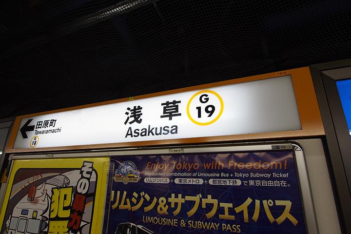 20160814_asakusa-01.jpg