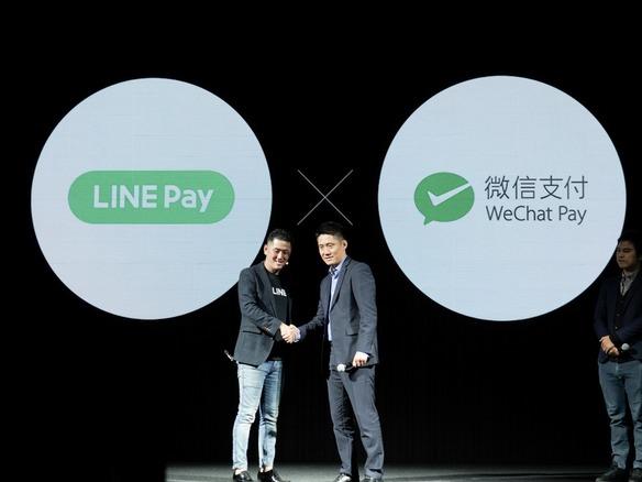 【決済】LINE Pay、中国スマホ決済「WeChatPay」と連携--アジア訪日客の9割弱をカバー