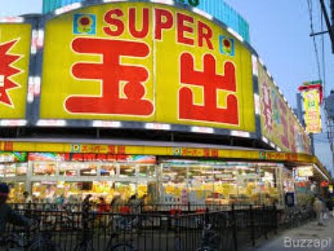 【えらい迷惑ですわ】スーパー玉出に苦情が殺到 「買い物の儲けがヤクザにいったんか」