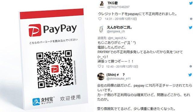 【ペイペイヤバイ】paypay、流出したクレカの不正利用に狙われ被害報告が続発