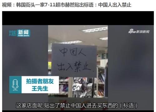 【聯合ニュース】 韓国・済州島のコンビニに「中国人出入り禁止」の張り紙 中国で物議
