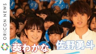 【芸能人サプライズ(学校編)】葵わかなと佐野勇斗が終業式にサプライズ登場!