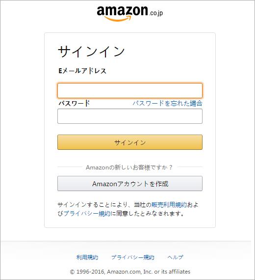 Amazonハイフン