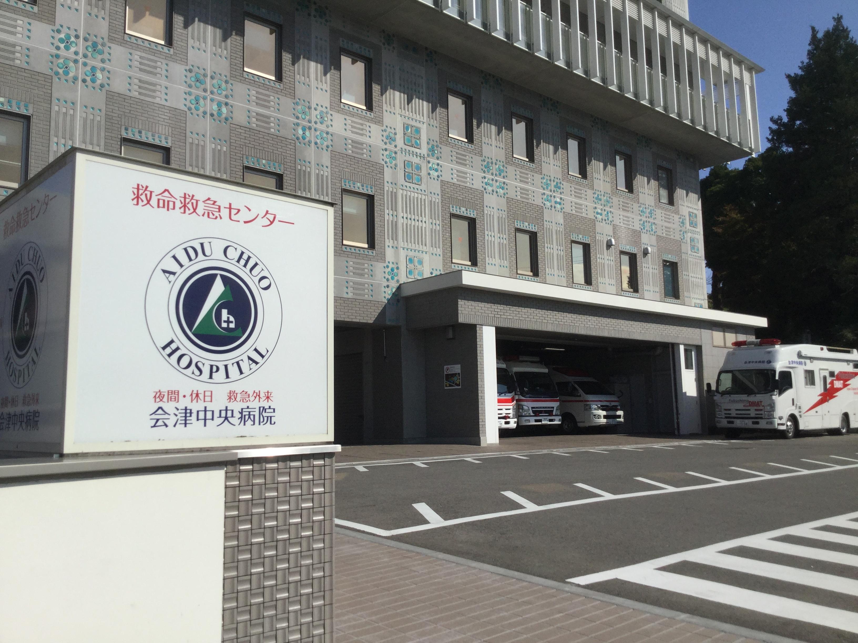 会津中央病院救命センター