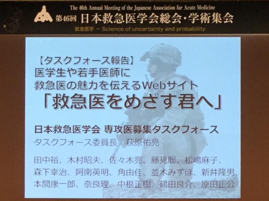 2018救急医学会横浜タスクフォース報告