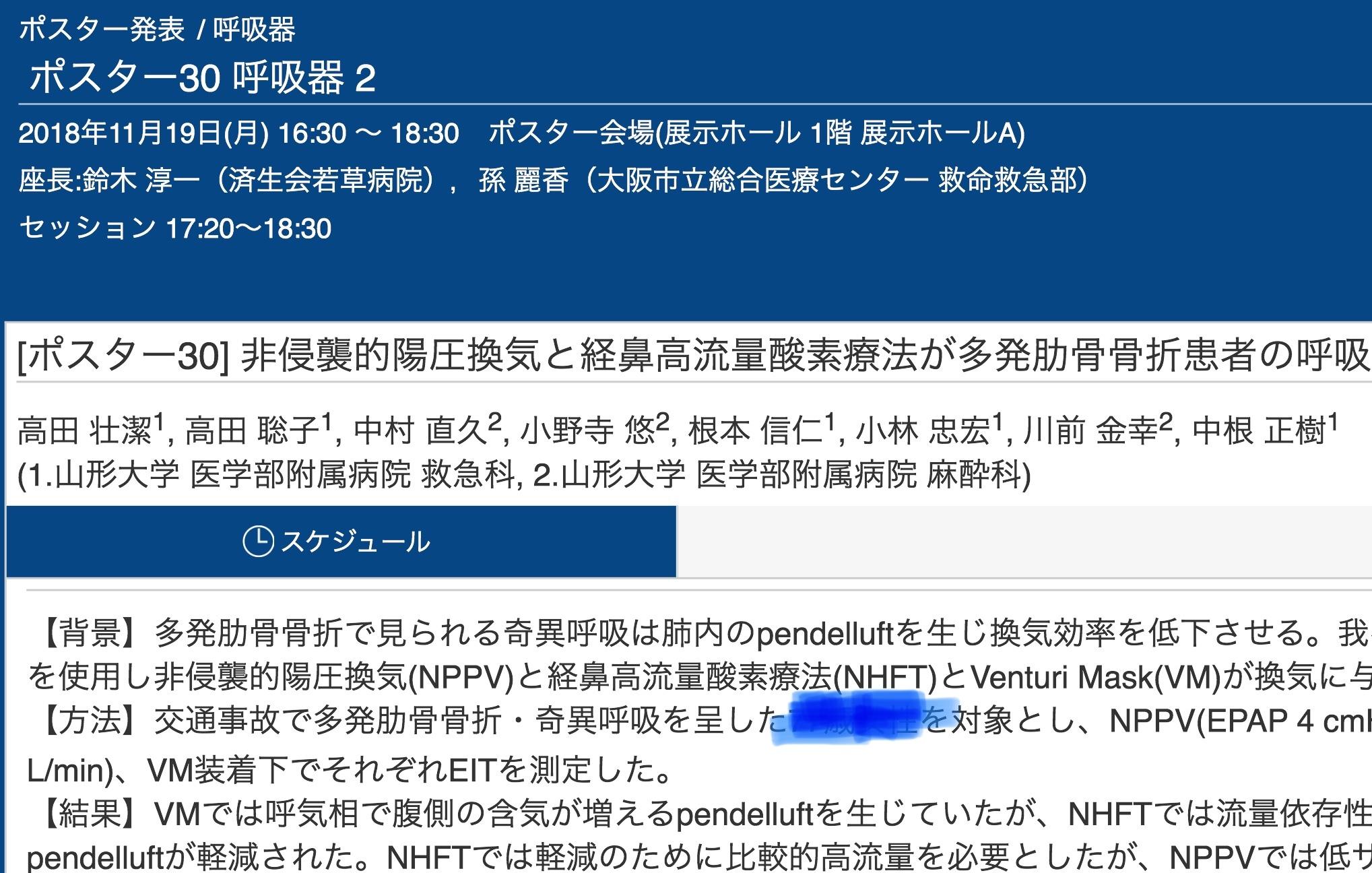 2018救急医学会横浜高田先生発表2