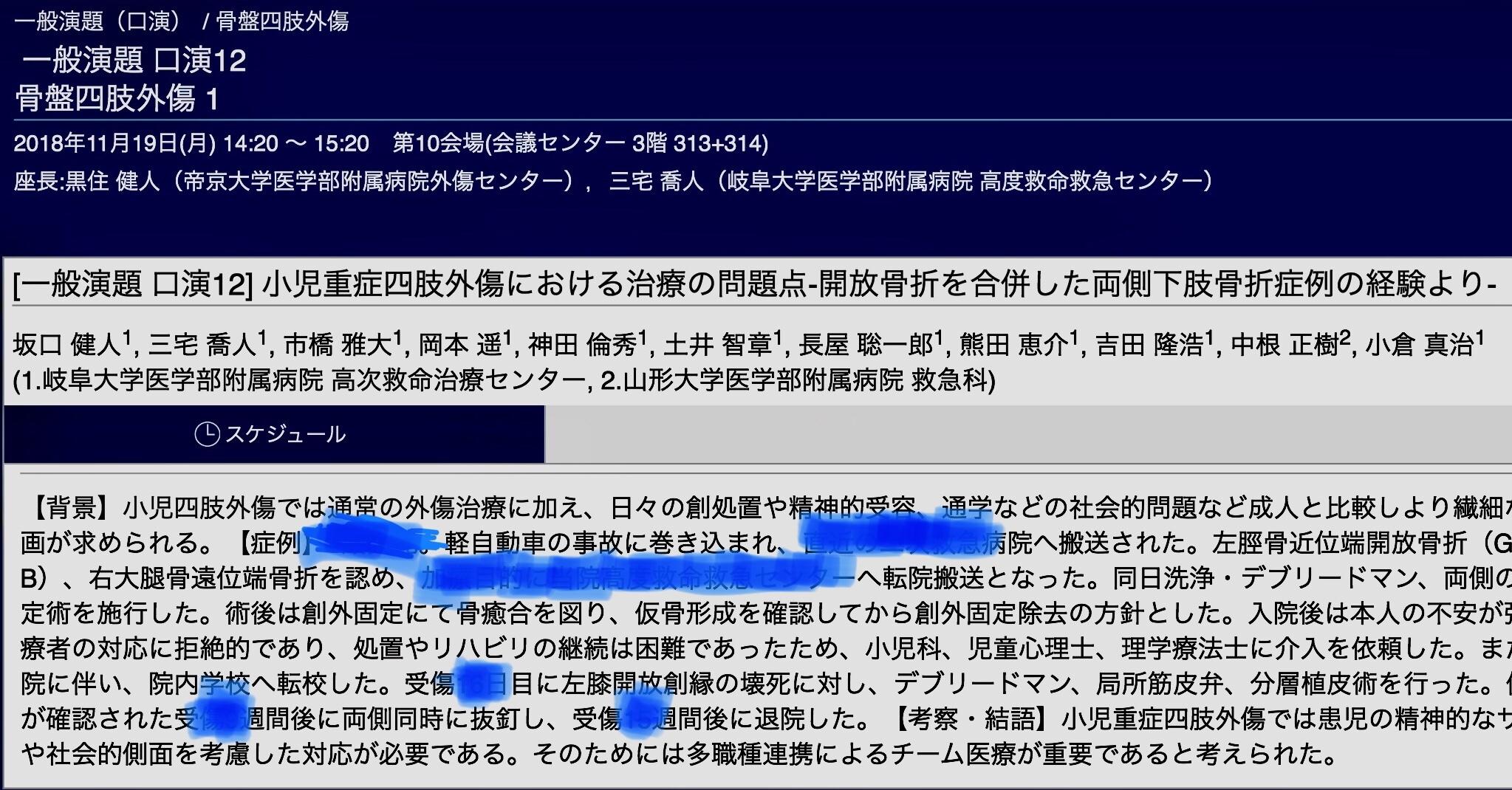 2018救急医学会横浜坂口先生発表2