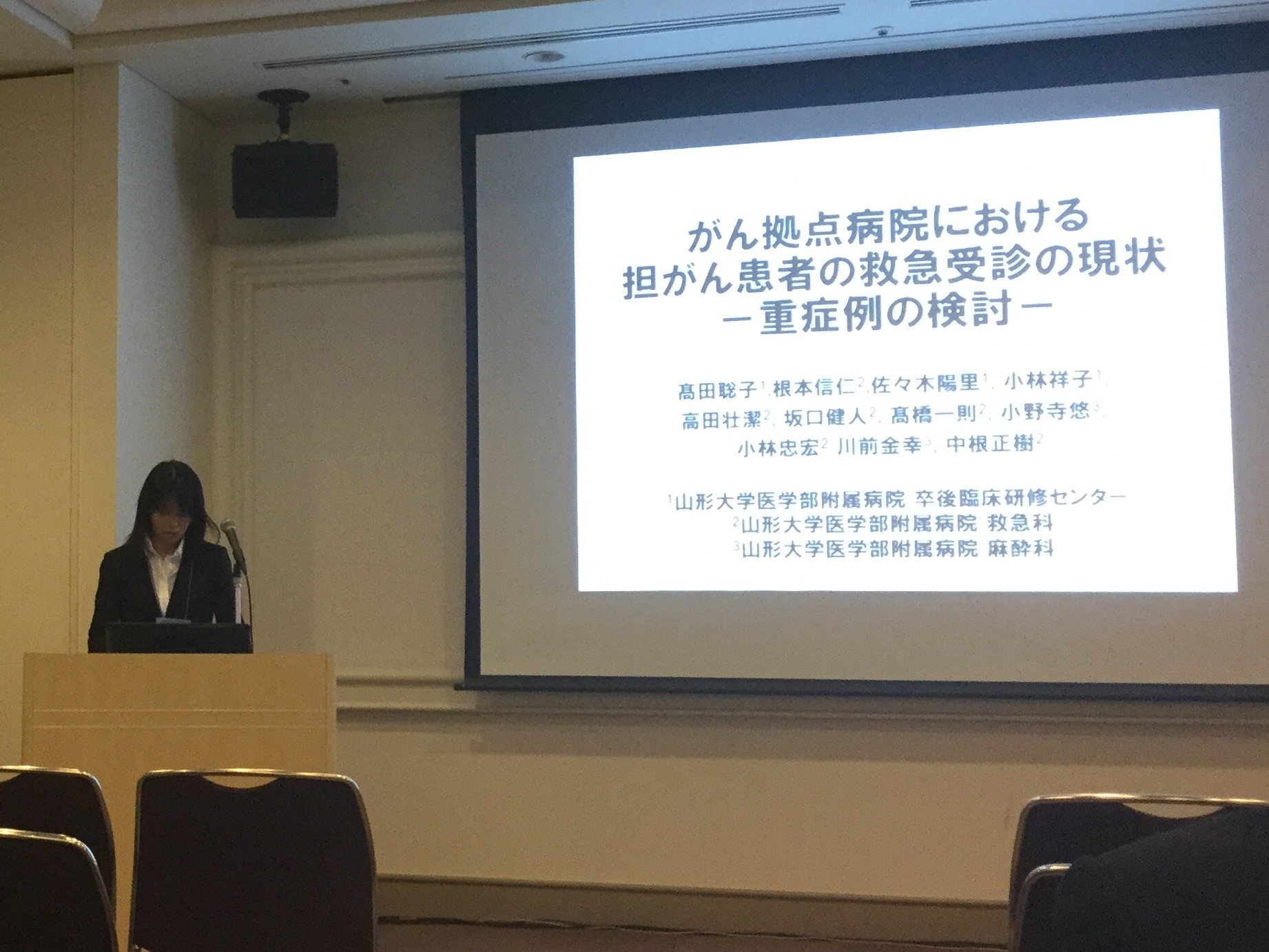 2018救急医学会横浜聡子先生2