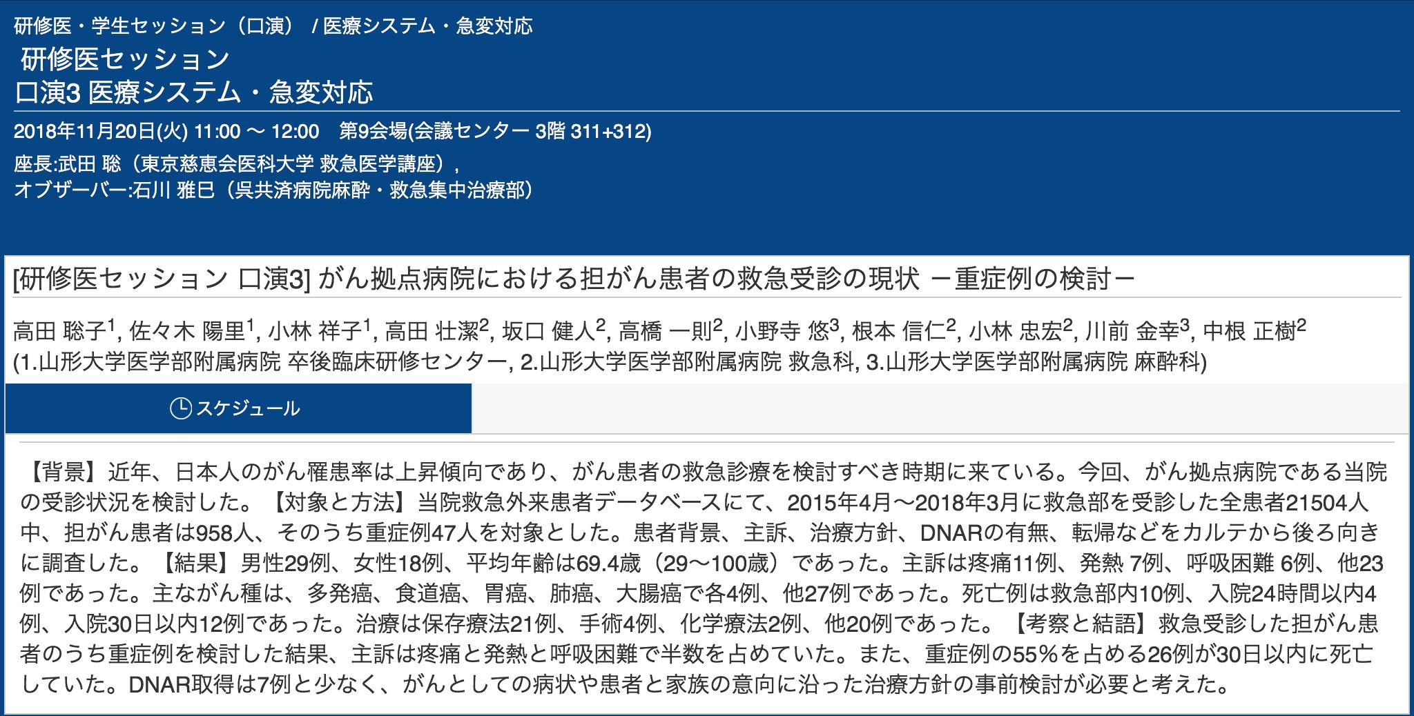 2018救急医学会横浜聡子先生1