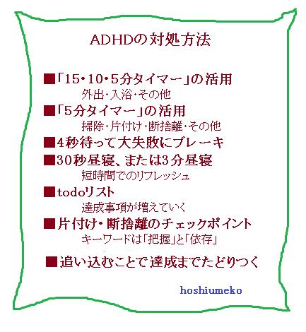 ADHD2.png