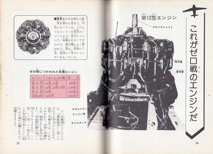 これがゼロ戦のエンジンだ(図解ゼロ戦のすべて)