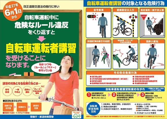 自転車違反も厳しく処罰