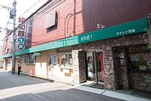 小倉昭和館