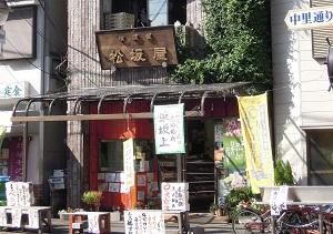 横須賀「松坂屋」