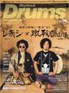 Rhythm & Drums Magazine 2016年8月号