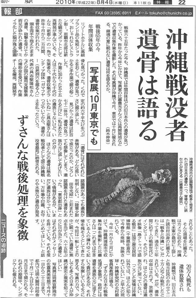 tokyoshinbun_convert_20161023170751.jpg