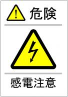 感電注意の標識テンプレート・フォーマット・雛形
