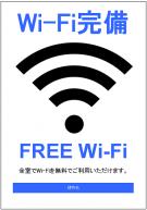 Wi-Fi完備のポスターテンプレート・フォーマット・雛形
