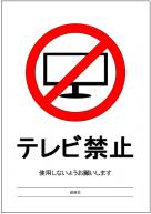 テレビ禁止の張り紙テンプレート・フォーマット・雛形