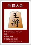 将棋大会のポスターテンプレート・フォーマット・雛形