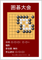 囲碁大会のポスターテンプレート・フォーマット・雛形