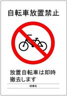 自転車放置禁止の看板テンプレート・フォーマット・雛形