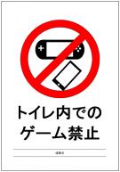 トイレ内でのゲーム禁止の張り紙テンプレート・フォーマット・雛形